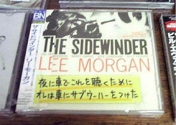 ◆コンサルタント藤村正宏のエクスマブログ◆-sidewinder