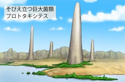 川崎悟司 オフィシャルブログ 古世界の住人 Powered by Ameba-巨大菌類プロトタキシテス