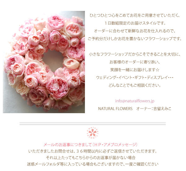 $横浜の花屋*ブーケ&ギフト☆ナチュラルフラワーズ・エムフラット