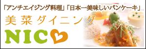 美菜ダイニングNICO