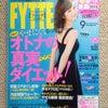FYTTE (フィッテ) 2013年 09月号 『幸せ美腸生活BOOK』他レシピ掲載の画像