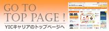 YICキャリアデザイン専門学校のブログ