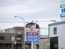 NOGUCHI工芸 ブログ-自立看板遠景