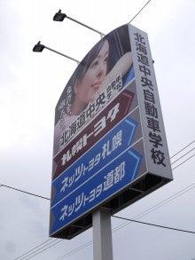 NOGUCHI工芸 ブログ-自立看板南側