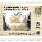 ドッグアパレル専門誌Cuun7月号/Strawberry garden dog soap♪の記事より
