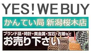 高価買取かんてい局新潟桜木店