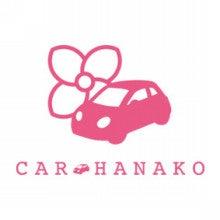 群馬の中古車買取とダイレクト販売をしている車屋さんCAR-HANAKOのブログ