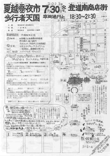 「CooDo」えひめのご当地グルメ・郷土料理情報サイト