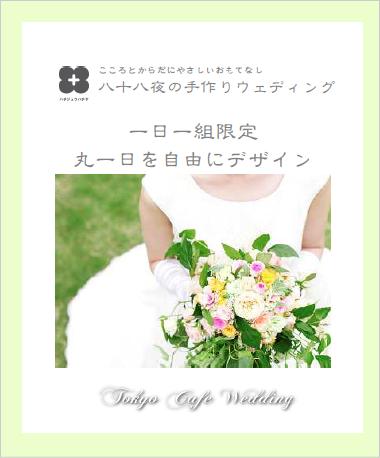 東京カフェウェディング TOKYO CAFE WEDDING