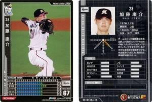 加藤康介投手! | 六道の野球道
