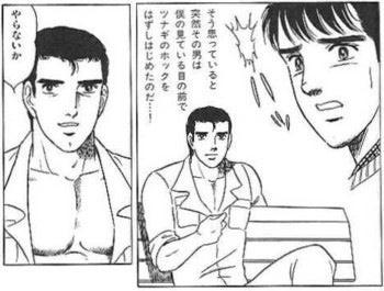 ゲイ 漫画 ヤン