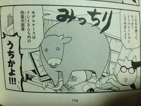 牛さん 荒川弘