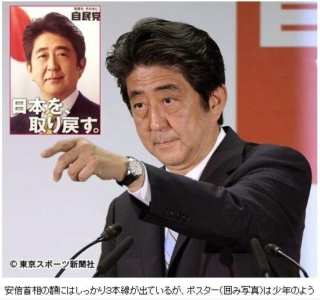 真央 総理 浅田 安倍