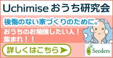 栃木で工務店探しならウチミセ!