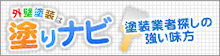 $ハウスクリーニング・片付け・遺品整理・リフォーム名古屋の愛知ビコー