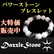 $Dazzle Stone