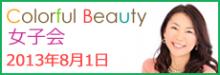 $Colorful Life☆ラテン系イメージコンサルタント吉田美奈子の美色生活