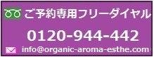 東京新宿/渋谷の男性セラピスト┃オーガニックアロマギフト