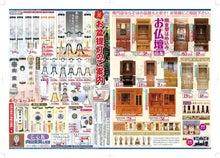 内山家具 スタッフブログ-20130726A