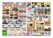 内山家具 スタッフブログ-20130726b