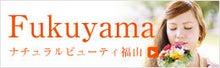 ☆美容室検索サイト『ナチュラルビューティ福山』と『広島bE(ビィ)』のスタッフブログ☆