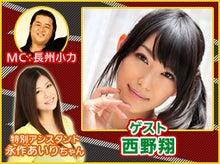 長州小力 オフィシャルブログ powered by ameba