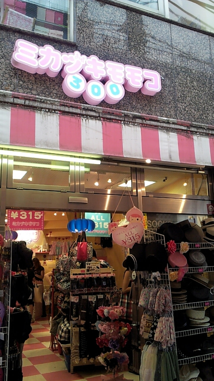 店舗 ミカヅキモ モコ