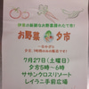 7月27日(土)お野菜夕市開催されますの画像