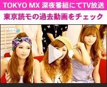 TOKYO MX 深夜番組にてTV放送しました。 東京読モ