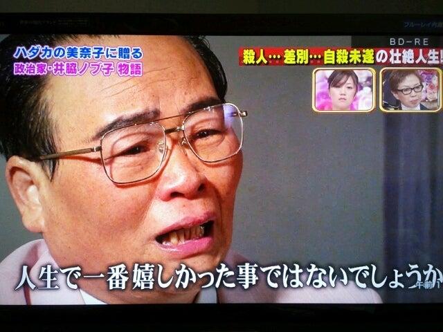 ノブ子 井脇