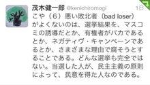 $村井 宗明(前衆議院議員)ブログ by Ameba