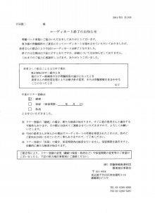 西島ゆうじの「骨髄ドナーに選ばれた~!」ブログ