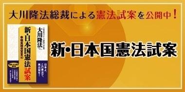 新・日本国憲法試案』大川隆法 |...