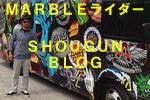 MARBLEmunemasaのブログ