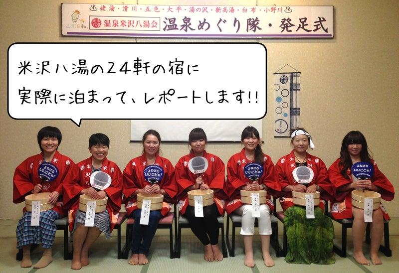 米沢八湯の温泉宿のブログ-温泉めぐり隊
