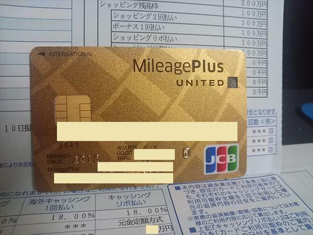 マイレージ プラス jcb カード