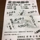 武庫公民館のイベント情報 星空映画会の記事より