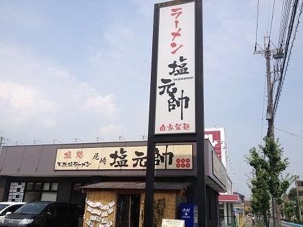 武庫之荘 ラーメン 塩元帥の記事より