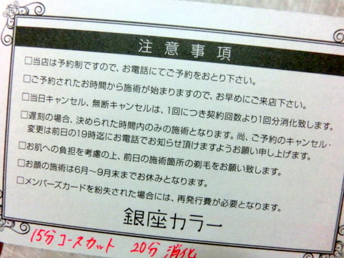 おしゃれ☆しよーよ!!-銀座カラー 表参道店  カード
