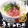 山かけネギトロ丼by松屋。の画像