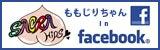 SACRA*Hips FaceBookページ
