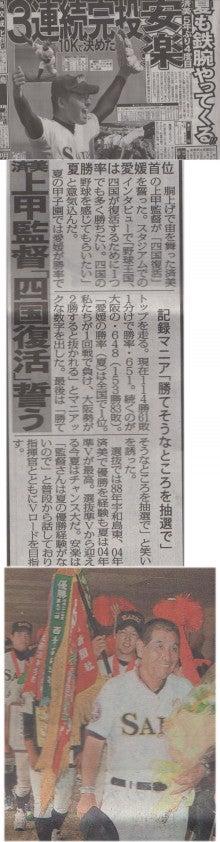 ぽんちゃんのブログ-済美高校