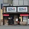 ★洋食 Revo レボ 天下茶屋・岸里 (大阪市西成区岸里)の画像