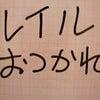 レイルおつかれ~の画像