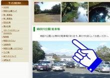 田川 公園 駐 車場 柿