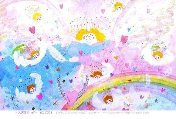 $★エレマリアより天使と共に愛と光と喜びと感謝を込めて。。。★エンジェリック*ヒーリングエナジーアーティスト Ere*Mariaのブログ♪