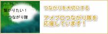 震災復興をアメブロから応援中!