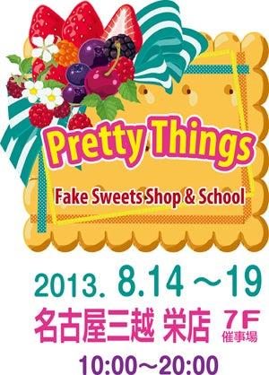 ☆ Puamelia ☆ -名古屋三越栄店Pretty Thingsバナー