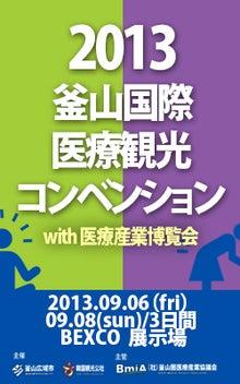 $【PUSAN】西面(ソミョン)医療・整形・美容・観光ブログ-釜山国際医療観光コンベンション