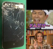 $iphone修理西宮店のブログ
